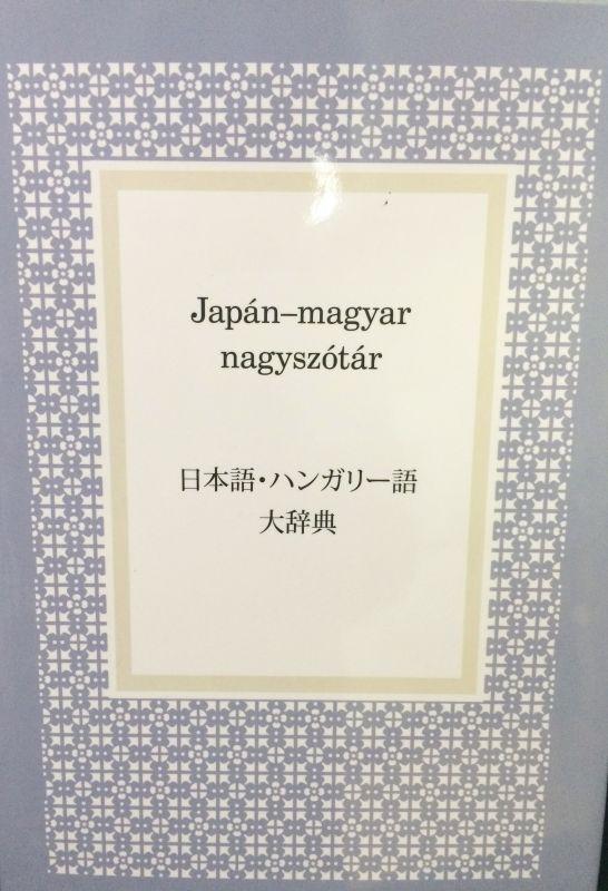 日本語・ハンガリー語大辞典